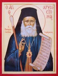 Saint Chrysostomos – Archbishop's Name Day – School Holiday